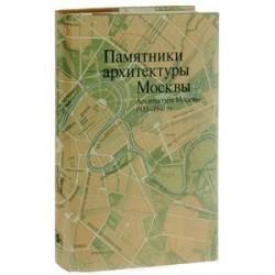 Памятники архитектуры Москвы. Том 10. Архитектура Москвы 1933-1941 гг. (+ карта)
