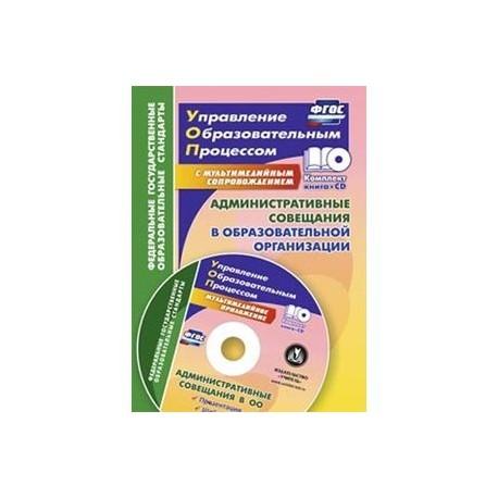 Административные совещания в образоваельной организации. ФГОС (+CD)
