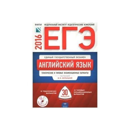 ЕГЭ-2016. Английский язык. Тематические и типовые экзаменационные варианты. 30 вариантов (+CD)