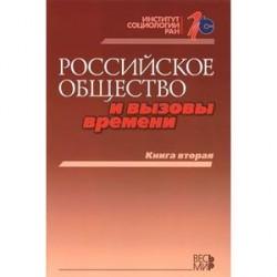 Российское общество и вызовы времени. Книга 2