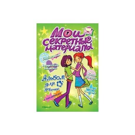 Альбом для девочек с наклейками 'Мои секретные материалы' Да здравствуют девчонки.