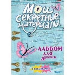 Альбом для девочек с наклейками 'Мои секретные материалы' Джинсовый стиль.