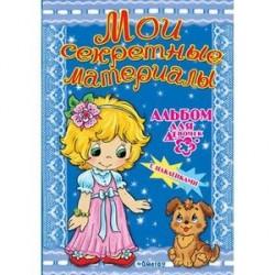 Альбом для девочек с наклейками 'Мои секретные материалы' Любимый щенок.