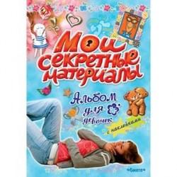 Альбом для девочек с наклейками 'Мои секретные материалы' Лучшая подружка.