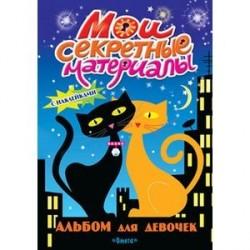 Альбом для девочек с наклейками 'Мои секретные материалы' Кошки на крыше.