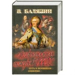 Неофициальная история России. Путь к вершинам империи
