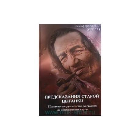 Предсказания старой цыганки : практическое руководство по гаданию на обыкновенных картах