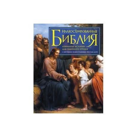 Библия детям порно смотреть онлайн