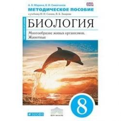 Биология. Многообразие живых организмов. Животные. 8 класс. Методическое пособие. Вертикаль. ФГОС