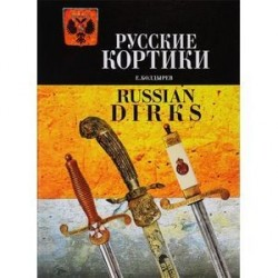 Русские кортики