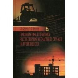 Профилактика и практика расследования несчастных случаев на производстве: Учебное пособие.