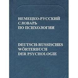 Немецко-русский словарь по психологии