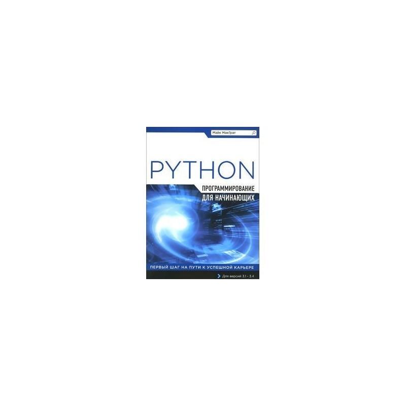 задачник по python 3