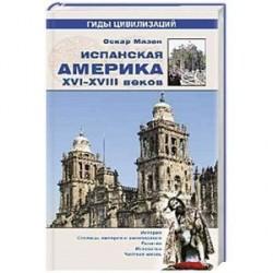 Испанская Америка XVI-XVIII веков