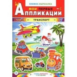 Транспорт: книжка-вырезалка с загадками