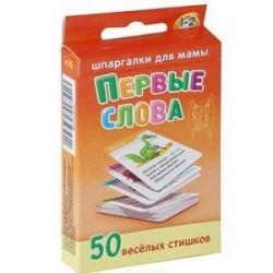 Первые слова. 1-2 года. 50 веселых стишков (набор из 50 карточек)