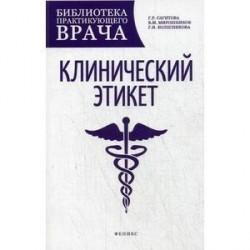 Клинический этикет: Учебное пособие.