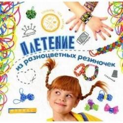 Плетение из разноцветных резиночек.