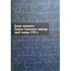 Деловая письменность Троицкого Селенгинского монастыря