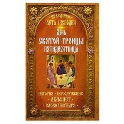 Праздники лета Господня: День Святой Троицы. Пятидесятница
