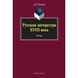 Русская литература XVIII века: Тесты