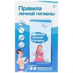 Ширмочки информационные. правила личной гигиены (с пластиковым карманом и буклетом).