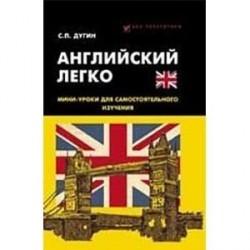 Английский легко:мини-уроки для самостоятельного изучения