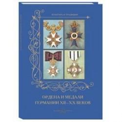 Ордена и медали Германии XII -XX веков