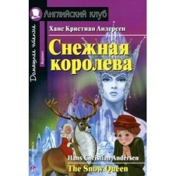 Снежная королева. The Snow Queen
