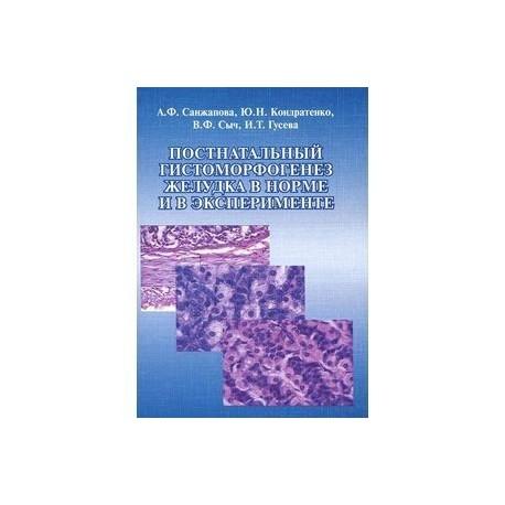 Постнатальный гистоморфогенез желудка в норме и в эксперименте