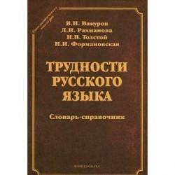 Трудности русского языка. Словарь-справочник