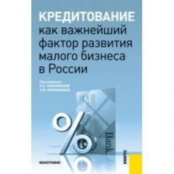 Кредитование как важнейший фактор развития малого бизнеса в России.
