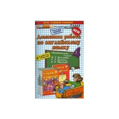 Английский язык. 4 класс. Домашняя работа к учебнику и рабочей тетради М.З. Биболетовой и др
