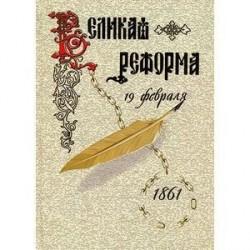 Великая реформа. Русское общество и крестьянский вопрос в прошлом и настоящем. Книга 1