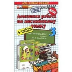 Домашняя работа по английскому языку. 3 класс. К учебнику Быковой Н.И. 'Spotlight. 3 класс'