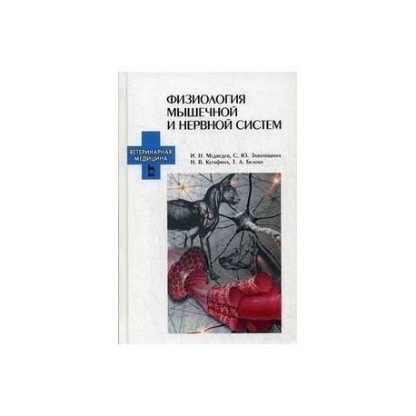 Физиология мышечной и нервной систем. Учебное пособие. Гриф УМО вузов России