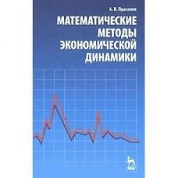 Математические методы экономической динамики