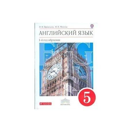 Новый курс английского языка. 5 класс. (1-й год обучения). Учебник. Вертикаль. ФГОС
