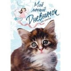 Мой личный дневничок для девочек (Пушистый сибирский котенок)