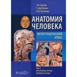 Анатомия человека.Фотографическ.атлас. В 3-х томах. Том 3