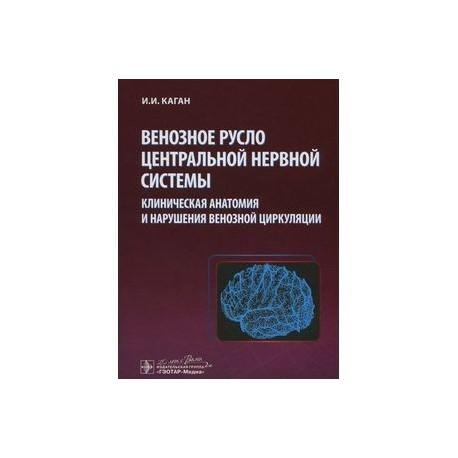 Венозное русло центральной нервной системы