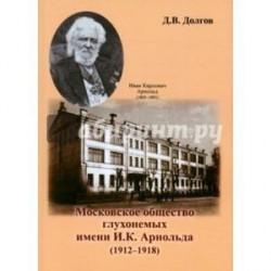 Московское общество глухонемых имени И. К. Арнольда (1912 - 1918)