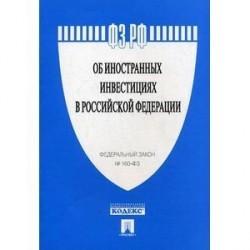 Федеральный закон 'Об иностранных инвестициях в Российской Федерации'