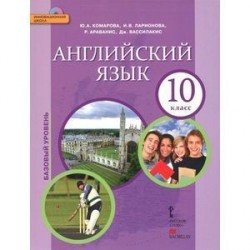 Английский язык. 10 класс. Базовый уровень. Учебник (+ CD)