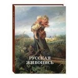Елена Матвеева - Русская живопись. 1870-1880