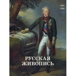 Майорова, Скоков - Русская живопись. 1850-1860
