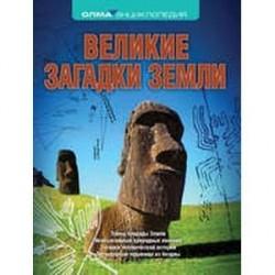 Великие загадки Земли: энциклопедия