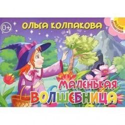 Маленькая волшебница
