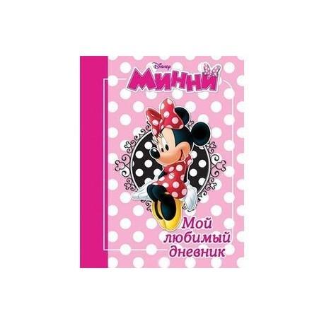 Минни. Мой любимый дневник