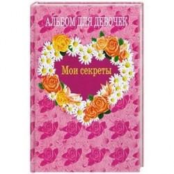 Альбом для девочек: Мои секреты